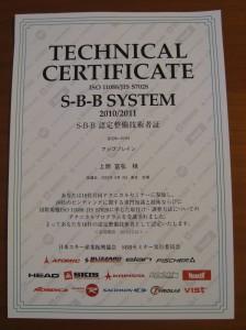 S-B-B認定整備技術者証